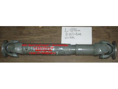 Вал карданный основной без подвесного L-1040, d-165, 8 отв. H HOWO (ХОВО)  фото 1 Шахты