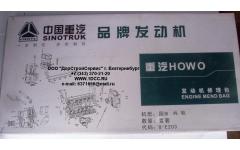 Комплект прокладок на двигатель H3 фото Шахты