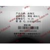 Вкладыши коренные ремонтные +0,25 (14шт) H2/H3 HOWO (ХОВО) VG1500010046 фото 5 Шахты
