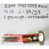Болт пустотелый М14 с фильтр-сеткой (штуцер топливный) H HOWO (ХОВО) 90003962612 фото 2 Шахты