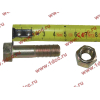 Болт M12х40 карданный с гайкой H2/H3 HOWO (ХОВО)  фото 2 Шахты